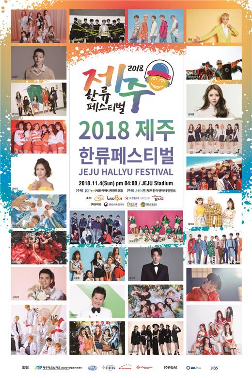 《2018济州韩流庆典》 公开华丽演出阵容