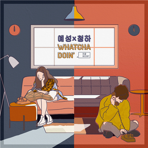 艺声x请夏新曲《Whatcha Doin》 17日正午音源MV同时公开