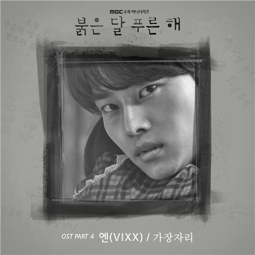 VIXX N主演《赤月青日》 亲自献声演唱最新OST
