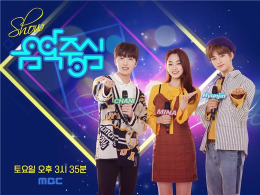 MBC《音乐中心》新MC组合 澯熙x铉辰确定加盟