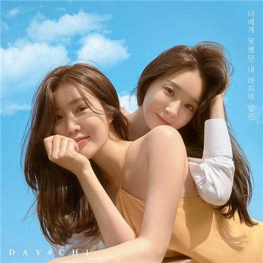 Davichi新曲今日公开 抒情春日离别曲