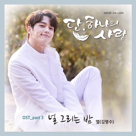 金明洙献唱《仅此一次的爱情》OST 音源将于明天5号公开
