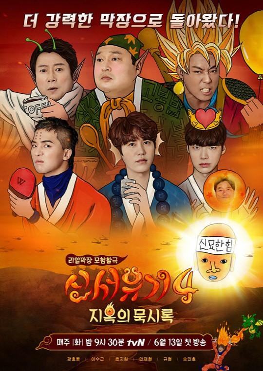 《新西游记4》角色海报公开 第四季将于6月13日播出