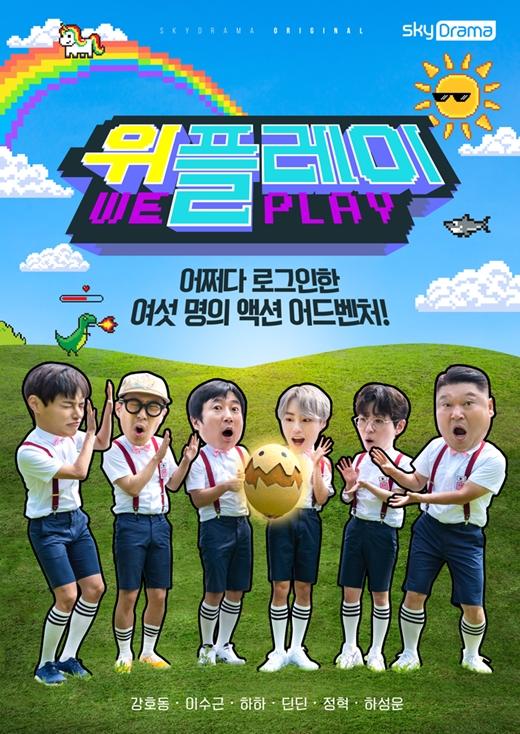 姜虎东新综艺节目《We Play》 成员间的默契令人期待