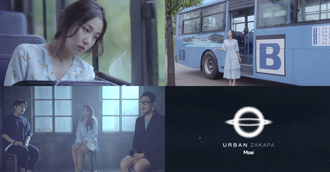 Urban Zakapa翻唱曲《Moai》MV公开