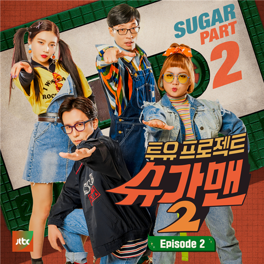 JTBC综艺《Sugar Man》将以第三季回归 与MC刘在石X柳熙烈协调中