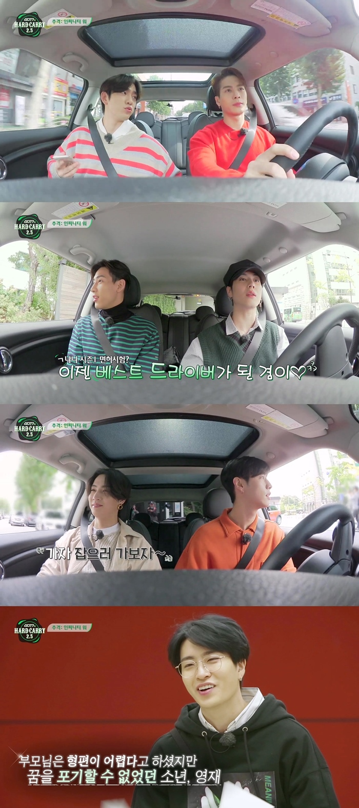 Mnet M2推出的《GOT7的HARD CARRY 2.5》再次回归