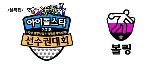 《偶像运动会》保龄球项目阵容公开 EXO等确定参赛
