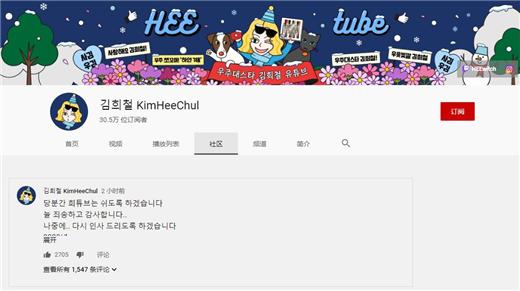 金希澈YouTube将暂停更新 暂时进入休息期