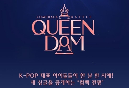 Mnet正在考虑制作《Queendom》 尚未确定男女出演组合