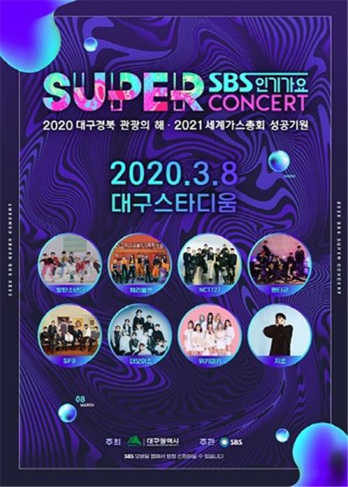 SBS大邱超级演唱会因冠状病毒扩散最终确定延期