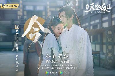 九州天空城2哪里可以看在线看地址 徐正溪王玉雯开启浪漫情缘
