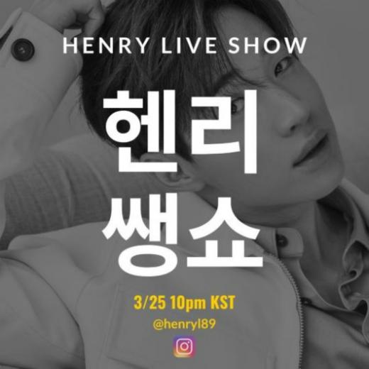 Henry将举办室内live演唱会 特殊时期为粉丝送上表演