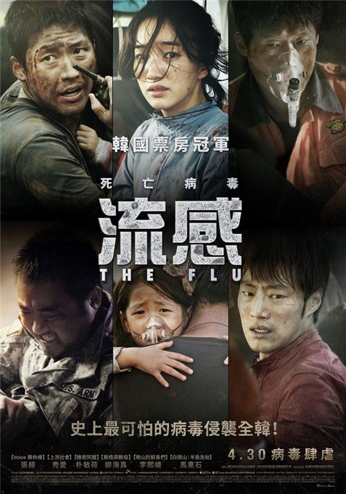 韩国灾难电影《流感》将在台湾进行小规模上映